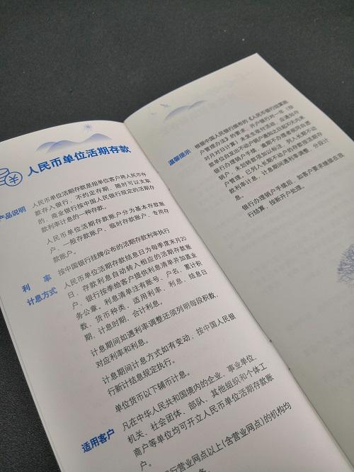银行宣传画册内页