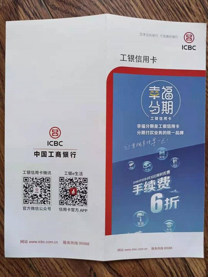 工银信用卡分期封面设计